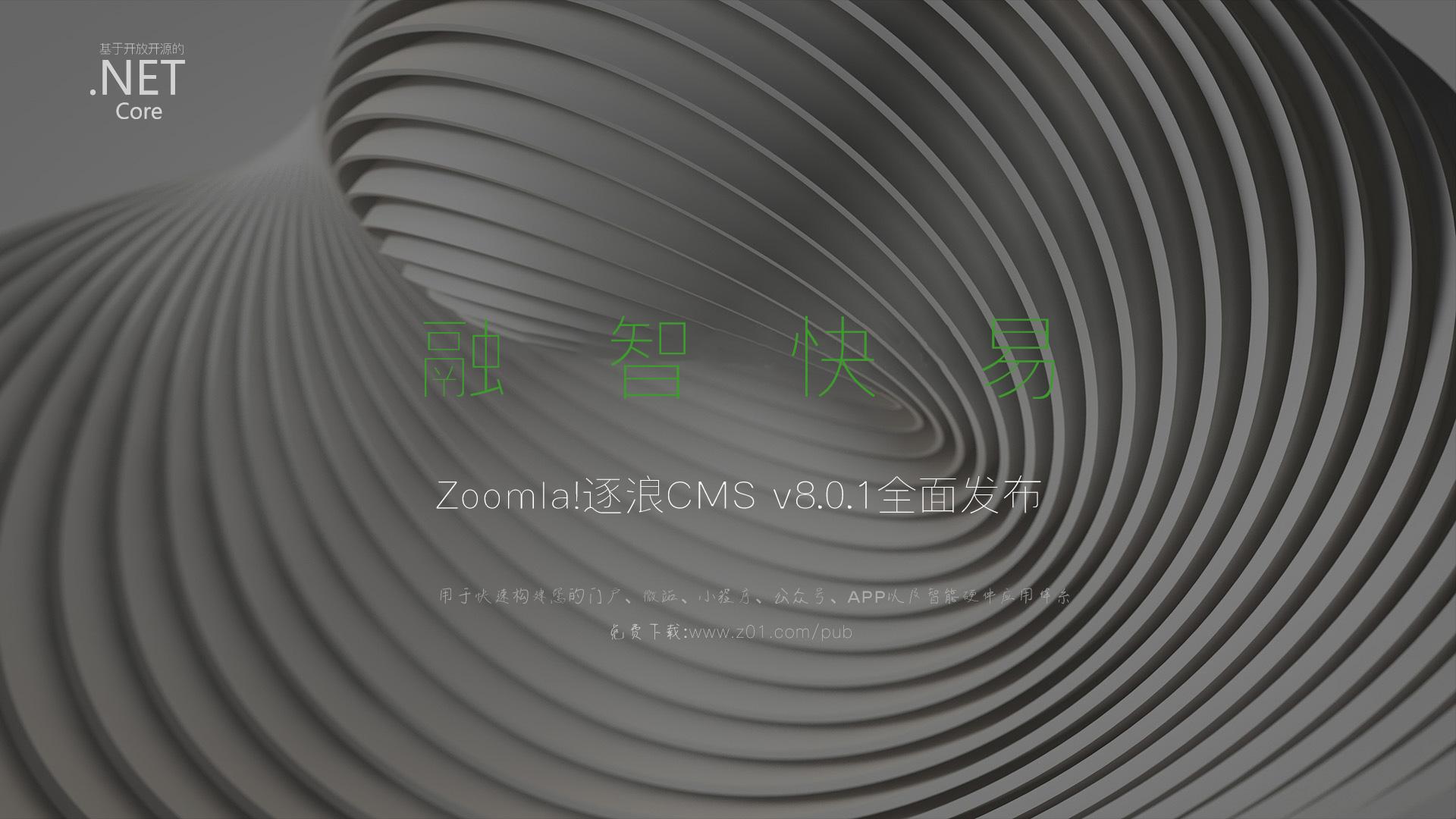 汇聚25款webfont字体-逐浪CMS v8.0.1全面发布[基于dotNET Core]