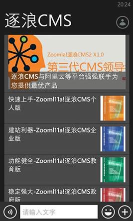 逐浪CSM国内首家集成微信API