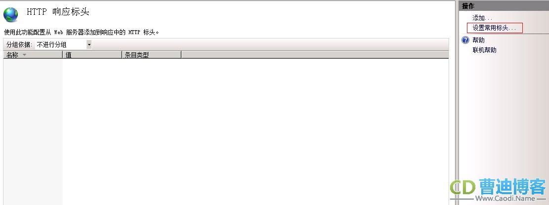 如何設置IIS7.5中的HTTP頭來設置網頁的過期時間